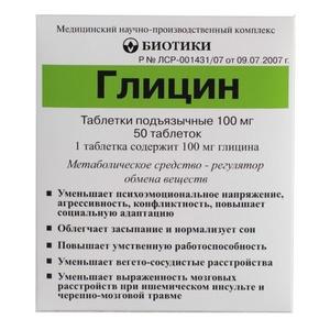глицин для детей 2 лет инструкция